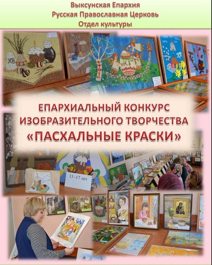 https://vyksa-eparhia.ru/images/anons/2020/24012020/1/1.jpg
